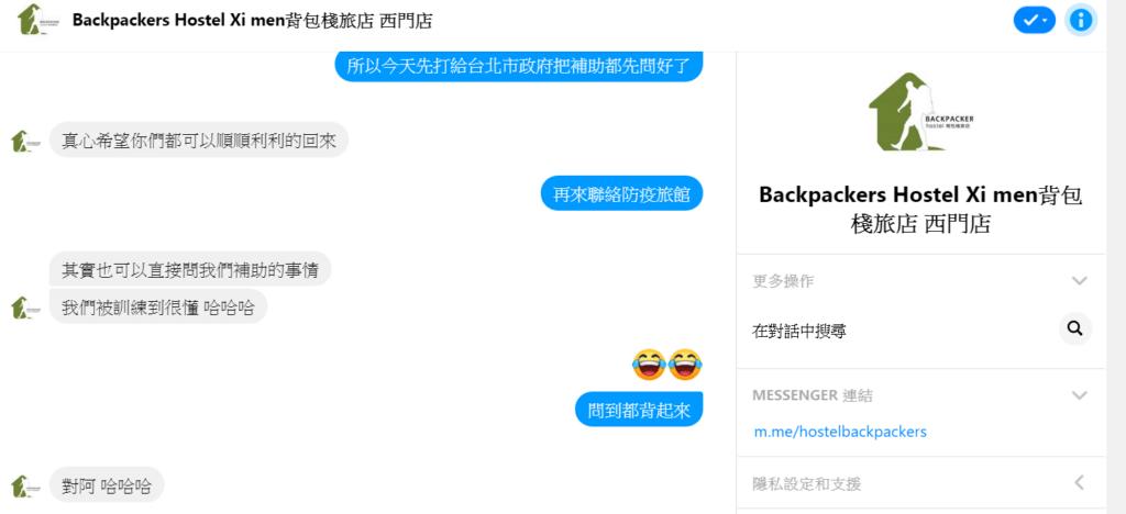 西門背包棧旅店臉書對話記錄