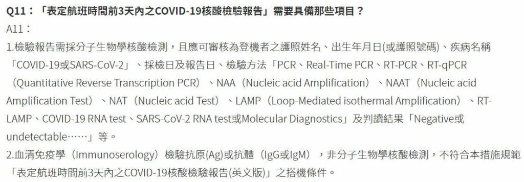 登機前核酸檢驗報告規定