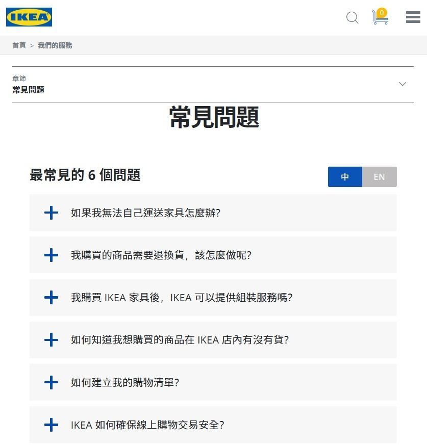 網站可信度:FAQ頁面