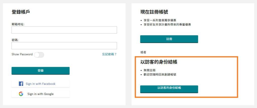 網站可信度:購物前不須註冊