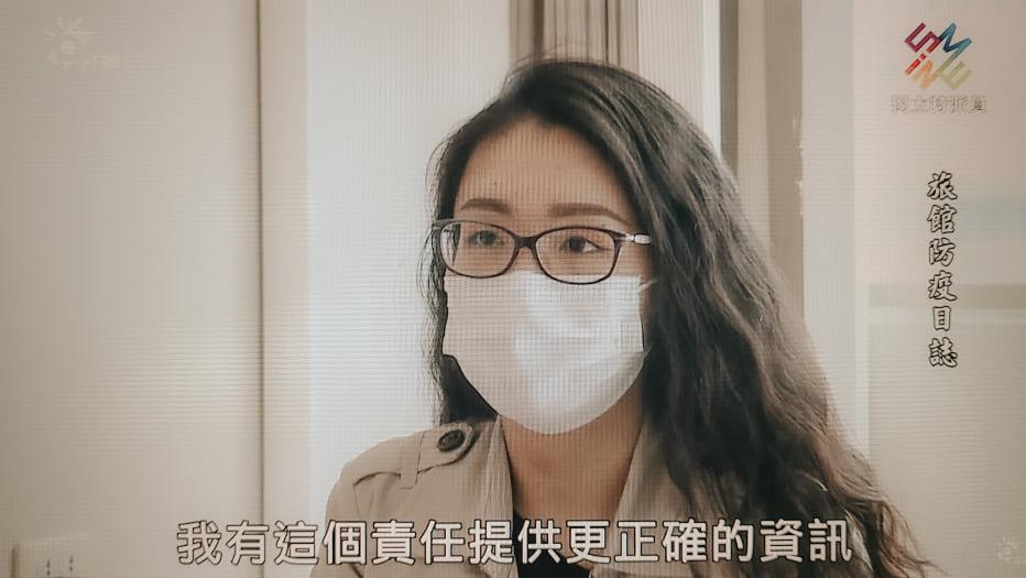 公視的防疫專題採訪
